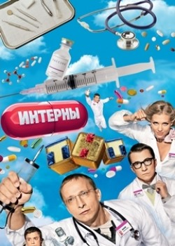 Internyi  (serial 2010 - ...) is the best movie in Ivan Okhlobystin filmography.