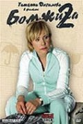 Bomjiha 2 movie in Tatyana Dogileva filmography.