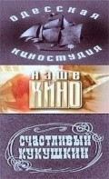 Schastlivyiy Kukushkin movie in Larisa Udovichenko filmography.