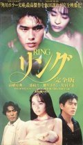 Ringu: Jiko ka! Henshi ka! 4-tsu no inochi wo ubau shojo no onnen movie in Tomorowo Taguchi filmography.