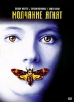 The Silence of the Lambs movie in Jonathan Demme filmography.