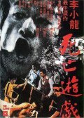 Game of Death movie in Sammo Hung filmography.