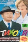 Tihonya movie in Albert Filozov filmography.