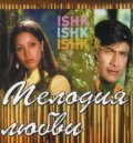 Ishq Ishq Ishq movie in Dev Anand filmography.