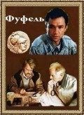 Fufel movie in Igor Dmitriyev filmography.