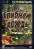 Gribnoy dojd movie in Vladimir Gostyukhin filmography.