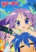 Raki suta: Lucky Star movie in Michelle Ruff filmography.