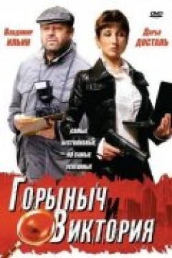 Goryinyich i Viktoriya (serial) movie in Albert Filozov filmography.