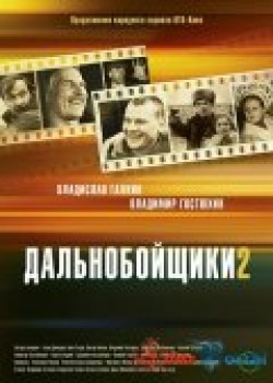Dalnoboyschiki 2 (serial) movie in Vladimir Gostyukhin filmography.