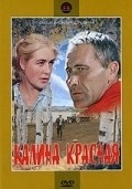 Kalina krasnaya is the best movie in Nikolai Grabbe filmography.