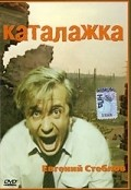 Katalajka is the best movie in Pavel Stepanov filmography.