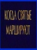 Kogda svyatyie marshiruyut movie in Igor Dmitriyev filmography.