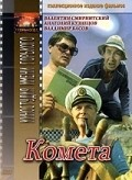 Kometa movie in Anatoli Kuznetsov filmography.