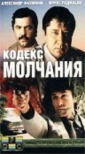 Kodeks molchaniya is the best movie in Murad Radzhabov filmography.