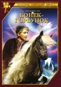 Konek-Gorbunok movie in Aleksandr Rou filmography.