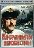 Koordinatyi neizvestnyi movie in Oleg Zhakov filmography.