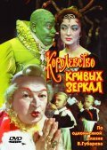 Korolevstvo krivyih zerkal movie in Aleksandr Rou filmography.