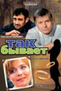 Tak byivaet movie in Igor Livanov filmography.