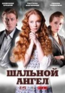 Shalnoy angel (serial) movie in Tatyana Dogileva filmography.