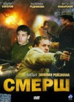 SMERSh (mini-serial) movie in Svetlana Ustinova filmography.