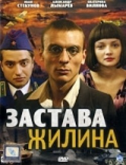 Zastava Jilina (serial) is the best movie in Ivan Matskevich filmography.