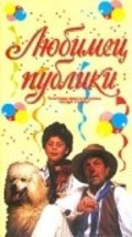 Lyubimets publiki is the best movie in Andrei Sersky filmography.
