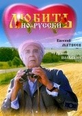 Lyubit po-russki movie in Larisa Udovichenko filmography.