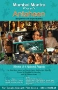 Antaheen movie in Bishwajit Chakraborty filmography.