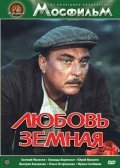 Lyubov zemnaya movie in Yevgeni Matveyev filmography.