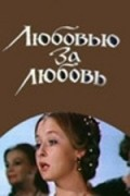 Lyubovyu za lyubov movie in Larisa Udovichenko filmography.
