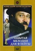Zabyitaya melodiya dlya fleytyi is the best movie in Tatyana Dogileva filmography.