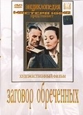 Zagovor obrechennyih movie in Oleg Zhakov filmography.