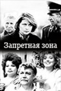 Zapretnaya zona movie in Nikolai Gubenko filmography.