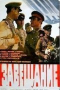 Zaveschanie movie in Yevgeni Matveyev filmography.