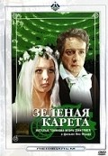 Zelenaya kareta movie in Igor Dmitriyev filmography.