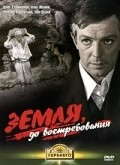 Zemlya, do vostrebovaniya movie in Oleg Zhakov filmography.