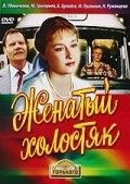 Jenatyiy holostyak movie in Larisa Udovichenko filmography.