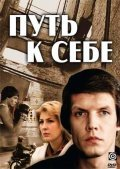 Put k sebe movie in Albert Filozov filmography.