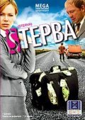 Sterva movie in Andrey Fedortsov filmography.