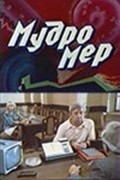 Mudromer movie in Tatyana Vasilyeva filmography.