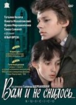 Vam i ne snilos is the best movie in Albert Filozov filmography.