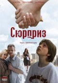Syurpriz movie in Sergei Yushkevich filmography.