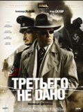 Tretego ne dano movie in Aleksandr Lykov filmography.