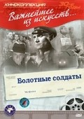 Bolotnyie soldatyi movie in Oleg Zhakov filmography.