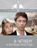 V chetverg i bolshe nikogda is the best movie in Vera Glagoleva filmography.