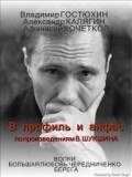 V profil i anfas movie in Vladimir Gostyukhin filmography.
