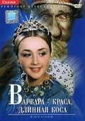 Varvara-krasa, dlinnaya kosa movie in Aleksandr Rou filmography.