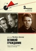 Velikiy grajdanin movie in Oleg Zhakov filmography.