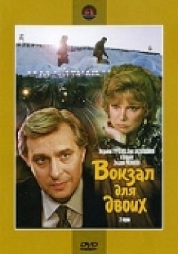 Vokzal dlya dvoih movie in Mikhail Kononov filmography.