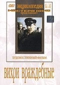 Vihri vrajdebnyie movie in Oleg Zhakov filmography.